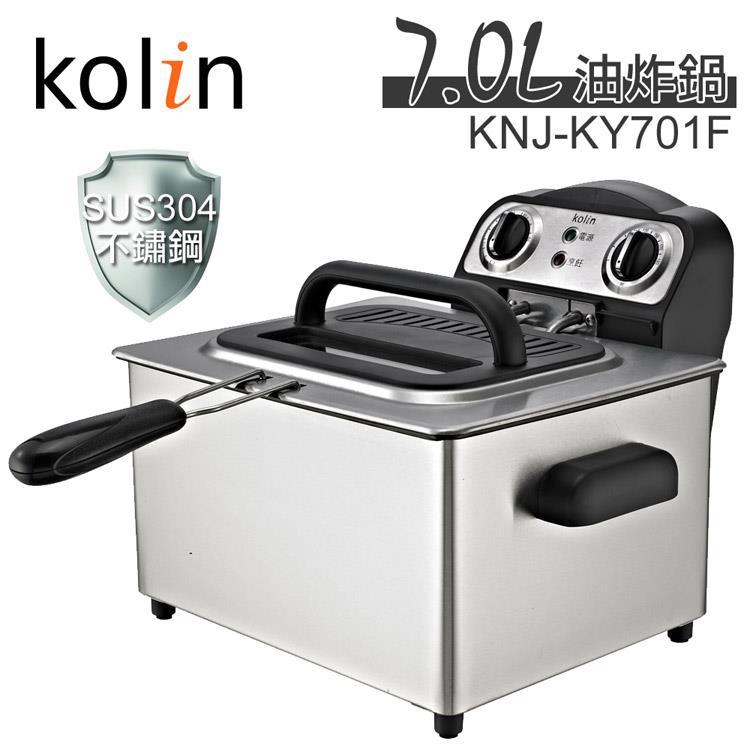 歌林kolin-7.0L油炸鍋 KNJ-KY701F
