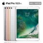Apple iPad Pro 10.5吋(WiFi/64GB)平板※送保貼+支架+捲線棒※