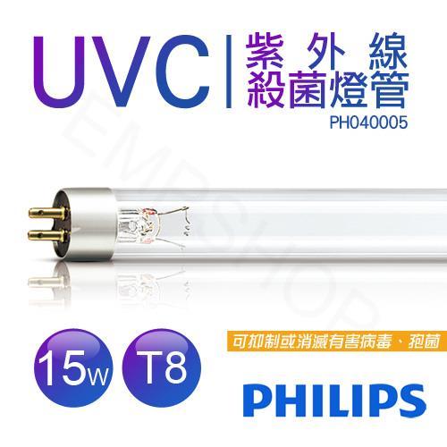 【飛利浦PHILIPS】UVC紫外線殺菌15W燈管 TUV G15 T8 波蘭製 PH040005