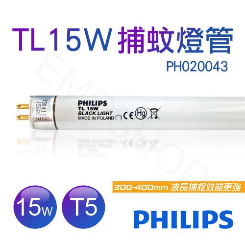 【飛利浦PHILIPS】TL 15W BLACK LIGHT捕蚊燈管 T5捕蚊燈專用 PH02004