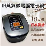【國際牌Panasonic】10人份IH蒸氣式微電腦電子鍋 SR-HB184