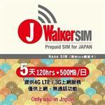 J Walker SIM 5天120小時 日本上網卡(Nano附轉卡) 2017/12/31