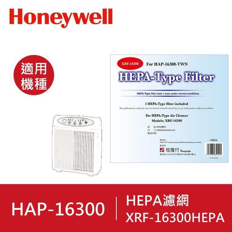 美國Honeywell-HEPA濾網XRF-16300HEPA(適用HAP-16300)