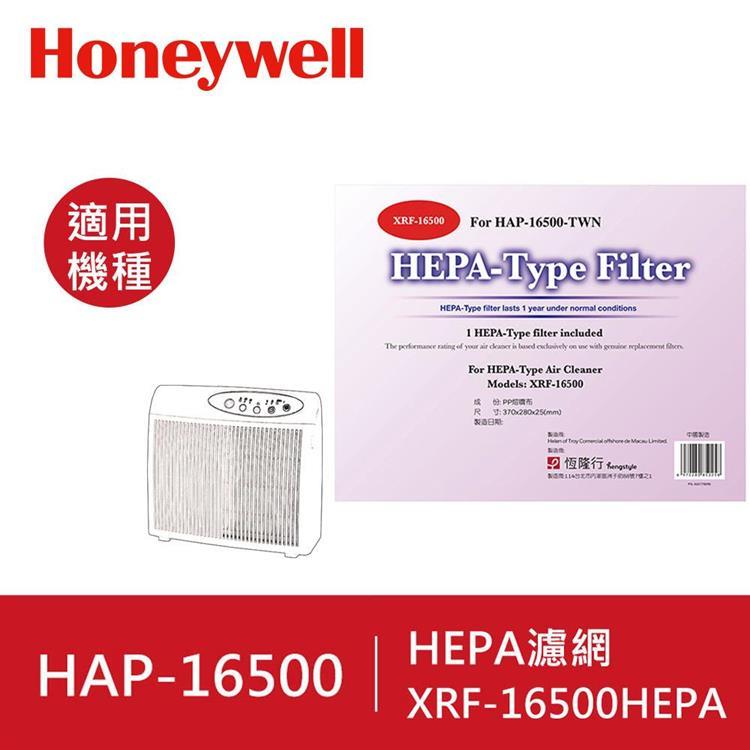 美國Honeywell-HEPA濾網XRF-16500HEPA(適用HAP-16500)