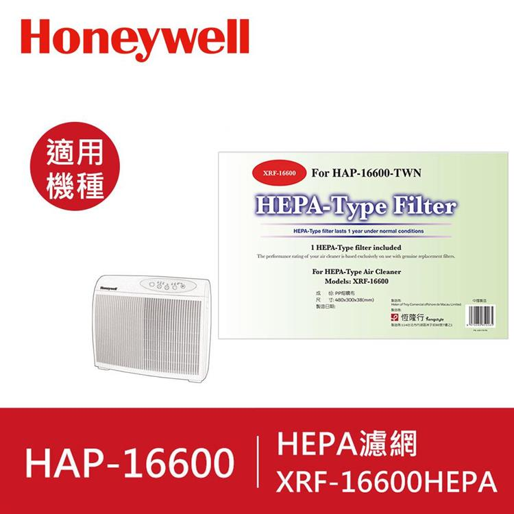 美國Honeywell-HEPA濾網XRF-16600HEPA(適用HAP-16600)