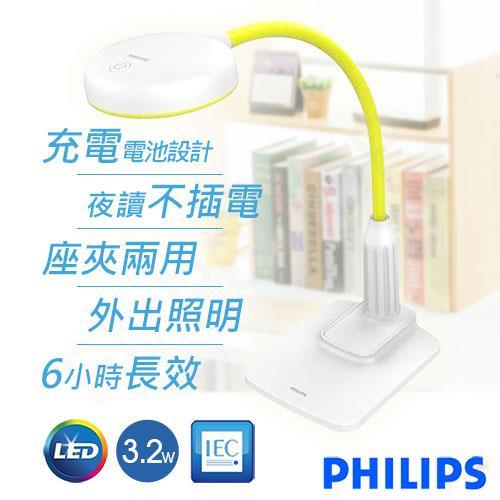【飛利浦PHILIPS】晶旭可充電式座夾兩用LED檯燈(黃) 66024