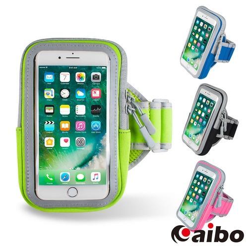 S-P23 5.7吋智慧型手機用 酷炫透氣運動手機臂包(內置夾層)
