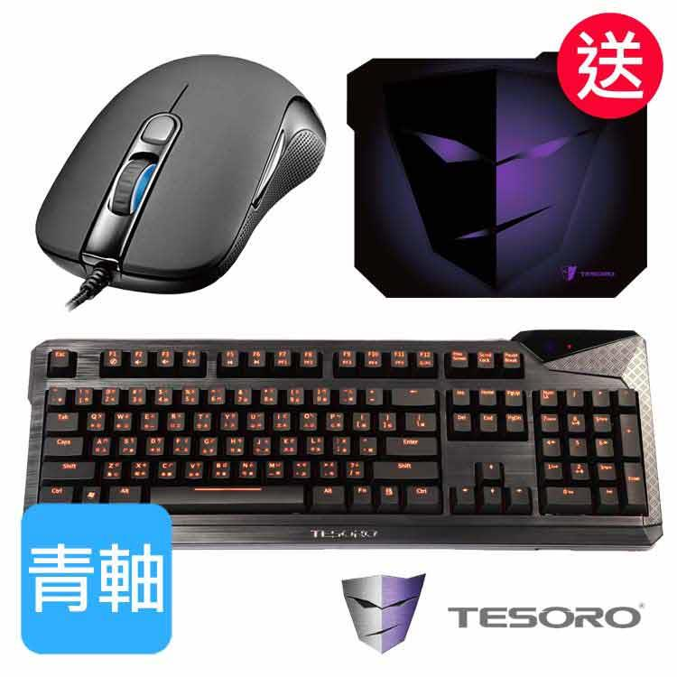TESORO鐵修羅杜蘭朵終極版V2鍵盤青軸中文+殺戮電競滑鼠 送鐵修羅X1鼠墊