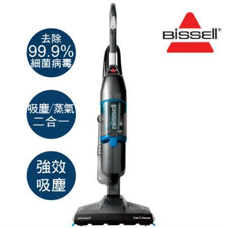 美國 Bissell Symphony 二合一蒸氣殺菌吸塵器1132L 公司貨