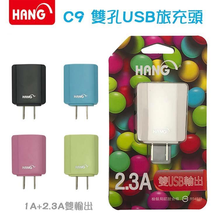 HANG C9 雙孔USB旅充頭1A+2.3A輸出-電源供應器
