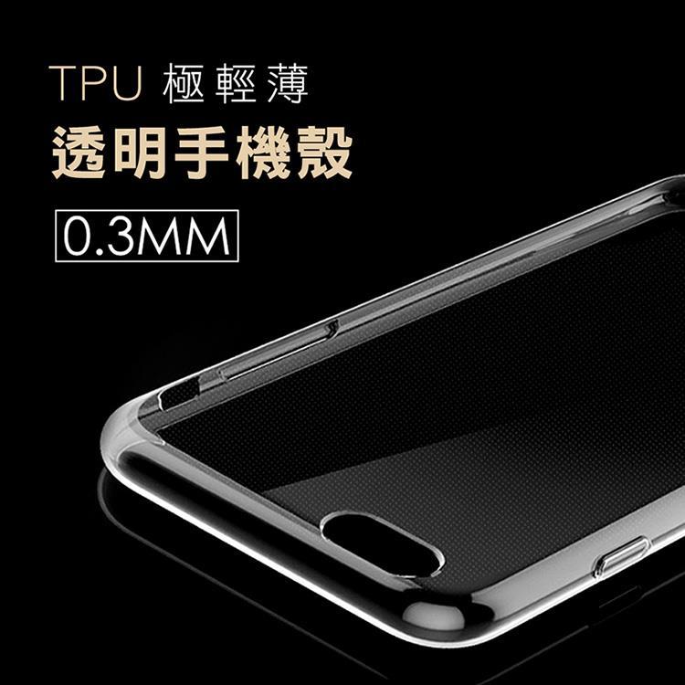 【iPhone7 Plus / 8 Plus】0.3mm超薄透明手機保護殼