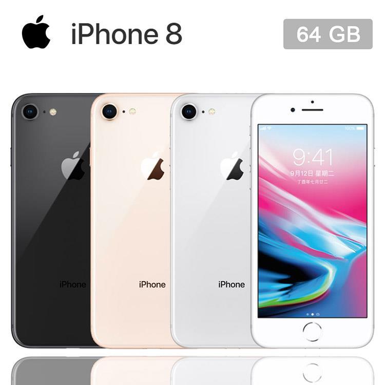 Apple iPhone 8 (64GB)4.7吋高階防水智慧機※送保貼+保護套※