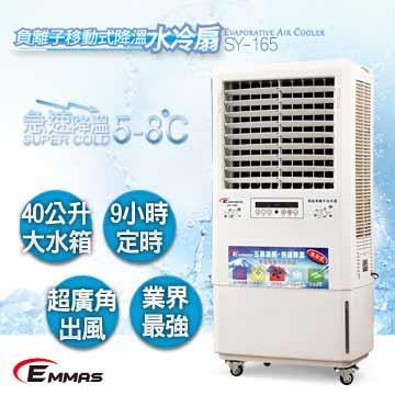 【EMMAS】福利品 負離子移動式空氣降溫水冷扇 (SY-163)