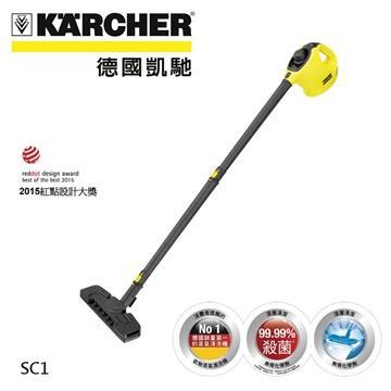 【Karcher凱馳】高壓蒸氣清洗機 SC1