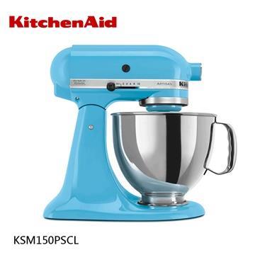 【KitchenAid美國】4.73L抬頭式攪拌機 KSM150PSCL 冰晶藍 KSM150