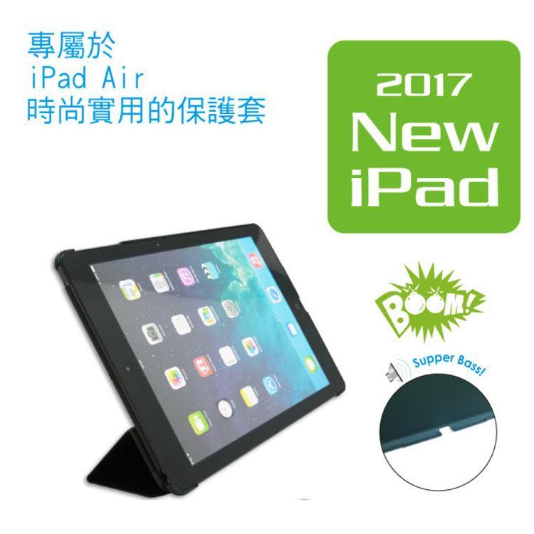 Obien 2017 New iPad半包式保護套(專利導音設計)