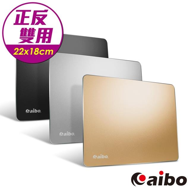 aibo 正反雙用鋁合金滑鼠墊-小(22x18cm)