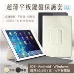 超薄平板鍵盤保護套 10.5吋  內歛黑  iPad Pro 10.5吋