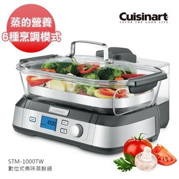 買1送2超值組【Cuisinart 美膳雅 】美味蒸鮮鍋 STM-1000TW