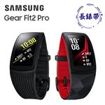 Samsung Gear Fit2 Pro(SM-R365)藍芽智慧運動手環(長錶帶)