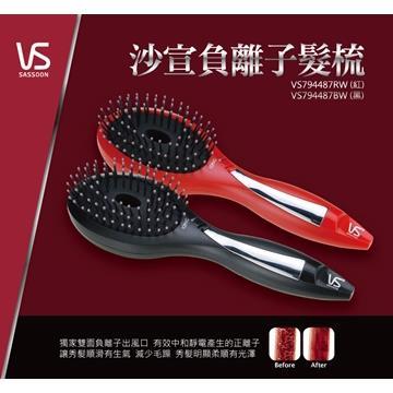 【VS 沙宣】沙宣負離子髮梳 VS794487 兩色可選