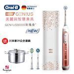 德國百靈歐樂B-3D智慧追蹤電動牙刷Genius9000(經典玫瑰金)
