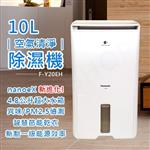 【國際牌Panasonic】10公升nanoeX空氣清淨除濕機 F-Y20EH