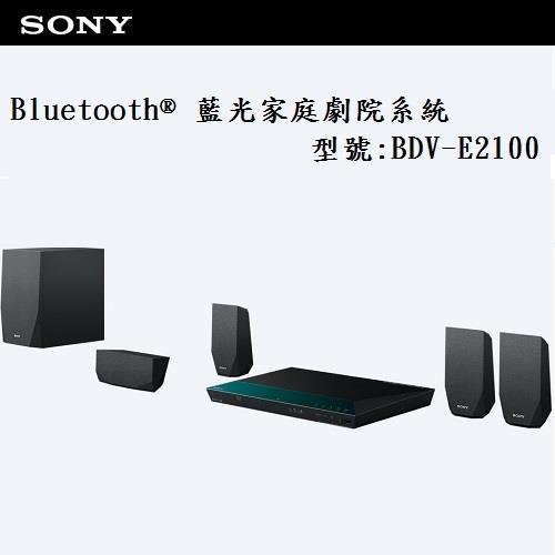 SONY 3D藍光家庭劇院 BDV-E2100 公司貨