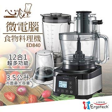 【人因科技Ergotech】心之食堂微電腦食物料理機 ED840