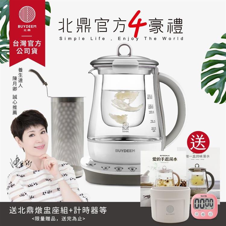 BUYDEEM北鼎養生快煮壺-美顏壺1.5L