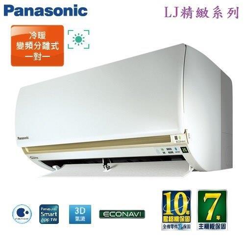 Panasonic CU-LJ63BHA2/CS-LJ63BA2冷暖國際牌變頻分離式 LJ系列