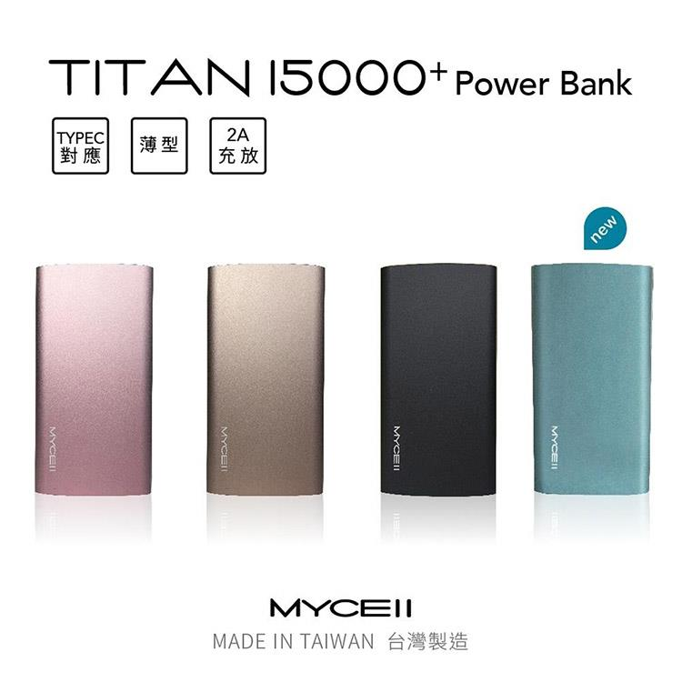 TAITAN 15000+ 雙輸出快充MIT大容量鋁合金薄型行動電源