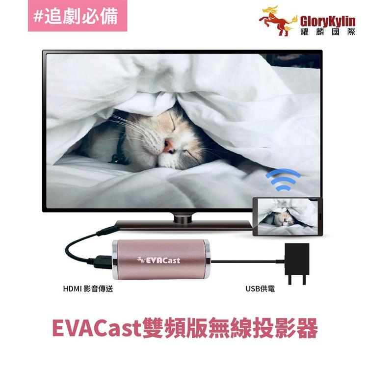 GKI耀麟國際 EVACast 5G 雙頻版無線投影器 Airplay Miracast 同步投影