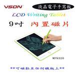 VSON 9吋液晶電子手寫板 (青蘋果綠), 背部內置磁鐵片