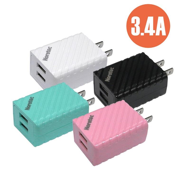 Noratec 色彩繽紛2.4A 雙USB輸出變壓器 TC-A340