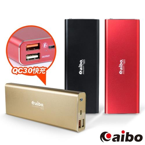 aibo 極速緻美 20000 Plus QC3.0 快充行動電源