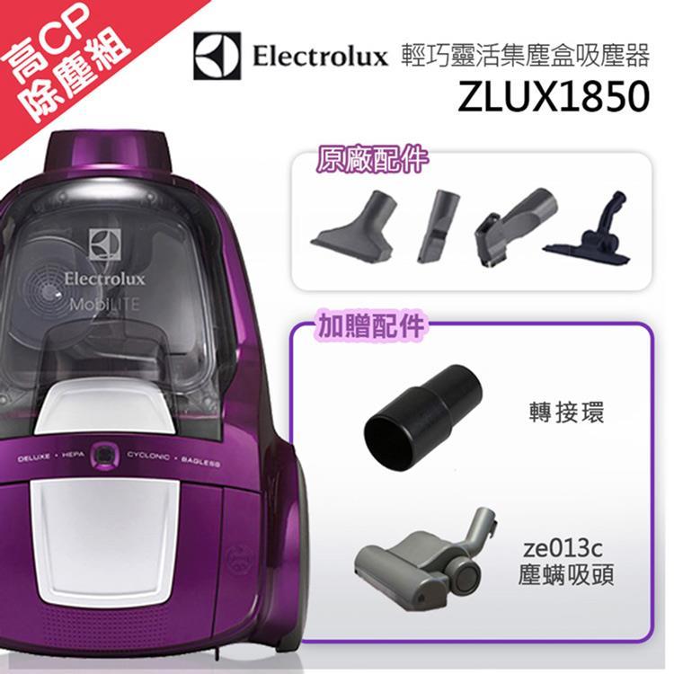 【Electrolux伊萊克斯】輕巧靈活集塵盒吸塵器 (ZLUX1850)+塵蟎吸頭+轉接環