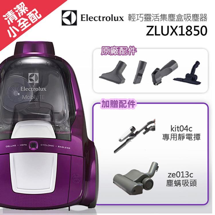 【Electrolux伊萊克斯】輕巧靈活集塵盒吸塵器 (ZLUX1850)+塵蟎吸頭+靜電毯大全配組