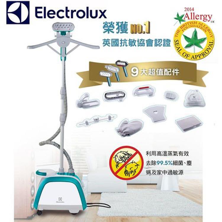 買就送【Electrolux伊萊克斯】ErgoSteam直立式掛燙機 (EGS2103)