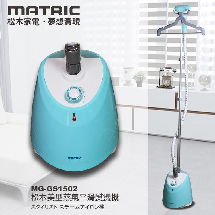 松木MATRIC-美型蒸氣平滑熨燙機MG-GS1502