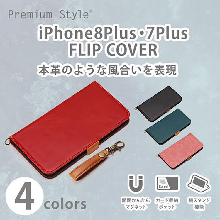 iPhone8/7 Plus 手機殼 經典素面/皮革/皮套 側翻式 硬殼 5.5吋-共4款