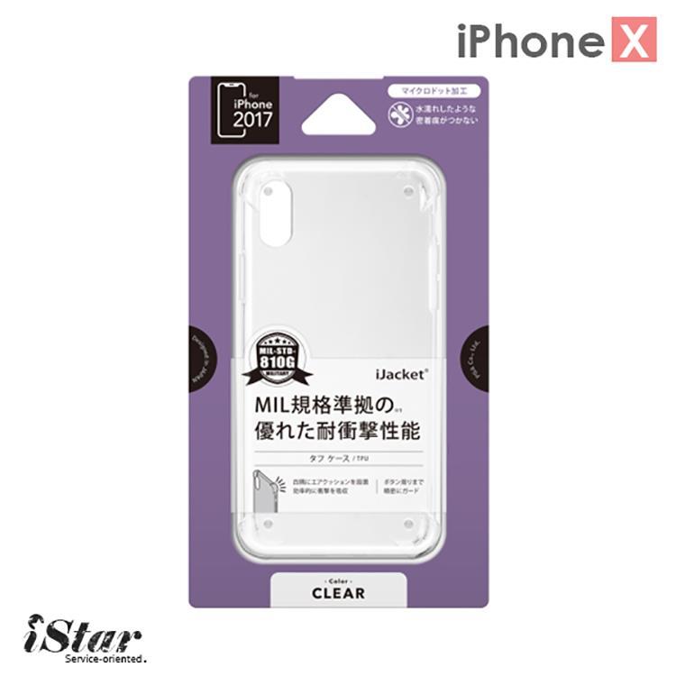 iPhone X 手機殼 軍規認證 空壓殼 透明 防摔/耐摔 TPU 軟殼 5.8吋 四腳加強防護