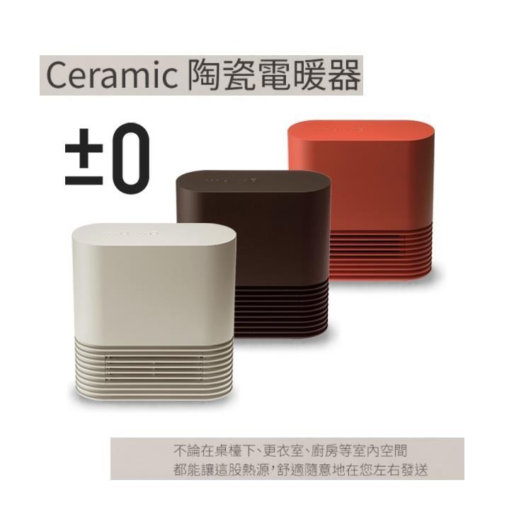 日本±0設計陶瓷電暖器(磚紅/米白/咖啡)XHH-Y030
