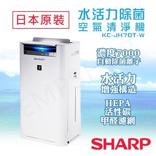 【夏普SHARP】日本原裝水活力除菌空氣清淨機 KC-JH70T-W