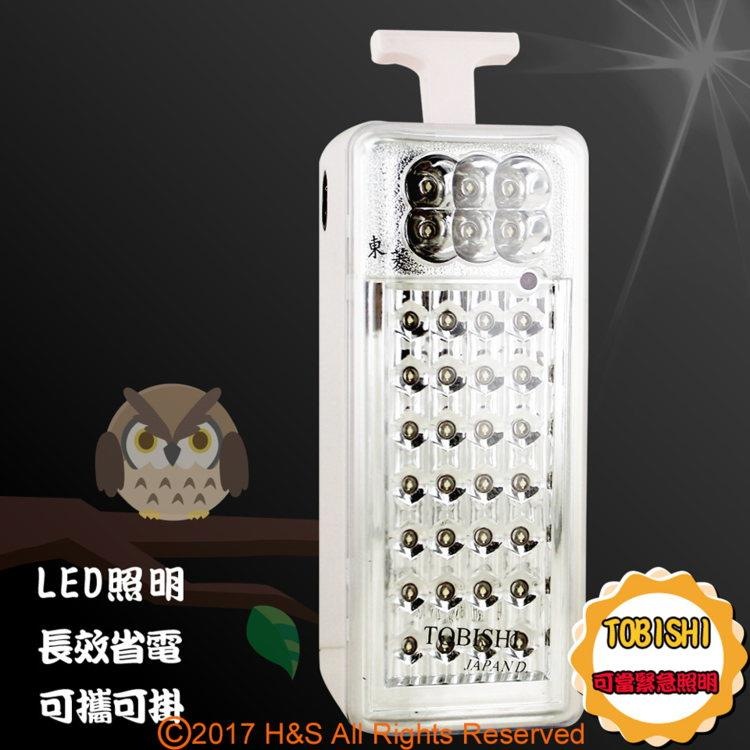 TOBISHI可攜式充電LED長效照明器