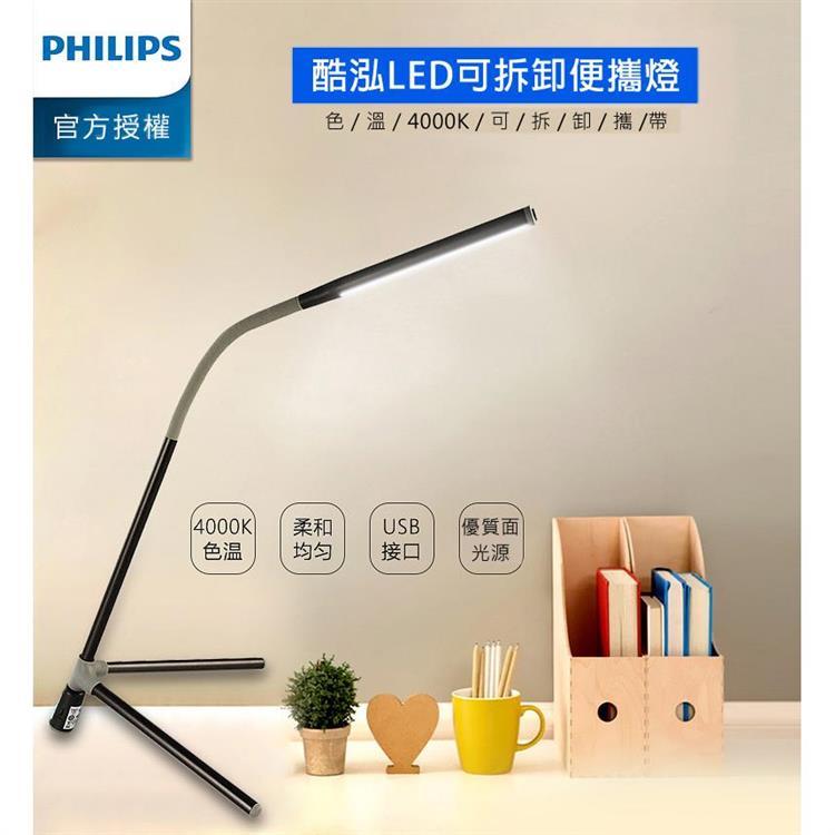 【飛利浦 PHILIPS】酷泓 可攜式LED檯燈-鐵灰色(66046) 買就送風扇