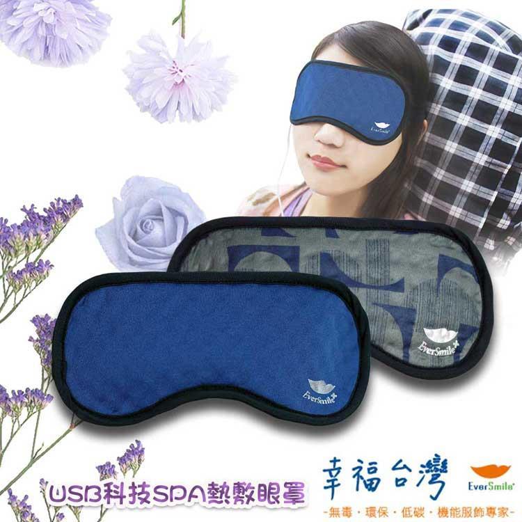【幸福台灣】科技SPA熱敷眼罩SA17-學院藍(共3色)