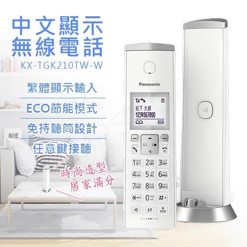 【國際牌PANASONIC】中文顯示時尚造型無線電話 KX-TGK210TW