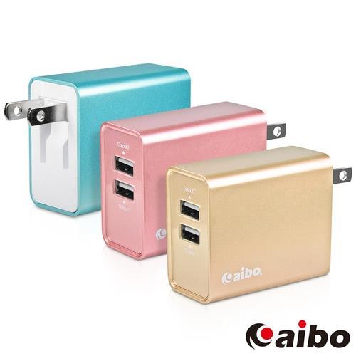 aibo AC203 USB雙輸出 高效能充電器(4.8A)