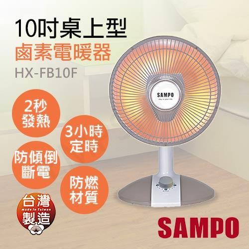 【聲寶SAMPO】10吋桌上型紅外線鹵素電暖器 HX-FB10F